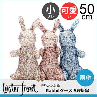 친뼈 50 cm래빗 케이스 5단 이따금 리 접어 우산(전5종) 토끼의 봉제인형같은 우산(워터 프런트 rabbit 케이스 접는우산) 현재의 가격・모양은 재고 한계