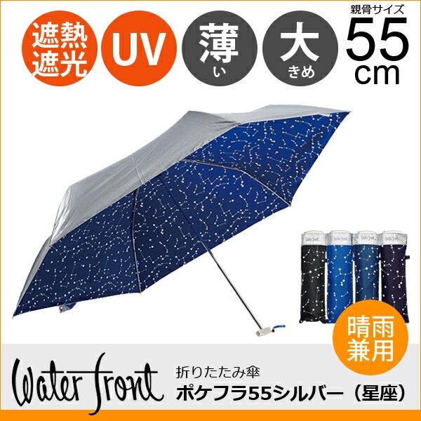 Waterfrontウォーターフロント ポケフラット55表シルバーコーティング裏星座柄折りたたみ傘 男性/女性/学生 晴雨兼用傘/雨傘/日傘 全4色 親骨55cm HUVSZ-3F55-SH-1T/HUVSZ-3F55-SH-2T