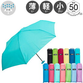 傘 ウォーターフロントWaterfront ポケフラット50Aカラー無地カラー手元折りたたみ傘 男性/女性/学生/子供 雨傘 全13色 親骨50cm GKA-3F50-UH-4T