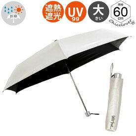 傘 日傘男子 ウォーターフロント Waterfront 大判 親骨60cm 銀行員の日傘折りたたみ傘 男性 メンズ 女性 レディース 晴雨兼用傘 雨傘 日傘 遮熱 遮光 表シルバーコーティング裏黒色 BKUV-3F60-SH-1T