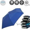 傘 ウォーターフロントWaterfront ポケフラット50Dカラー無地シルバー手元折りたたみ傘 男性 女性 学生 子供 メンズ レディース キッズ…