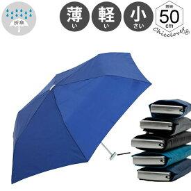 傘 ウォーターフロントWaterfront ポケフラット50Dカラー無地シルバー手元折りたたみ傘 男性 女性 学生 子供 メンズ レディース キッズ 雨傘 全5色 親骨50cm GKD-3F50-UH-6T
