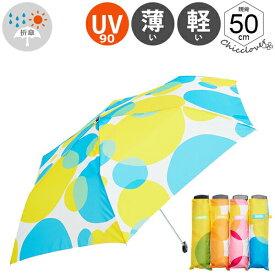 傘 ウォーターフロントWaterfront ポケフラットPOPドット折りたたみ傘 女性 学生 子供 晴雨兼用傘 日傘 雨傘 全4色 親骨50cm HGPDT-3F50-UH-1T