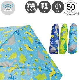 傘 アテイン 男児軽量楽々ミニきょうりゅう子供用安全ろくろ折りたたみ傘 子供 雨傘 全3色 親骨50cm 5156 卒園 入学 遠足 旅行 アウトドア
