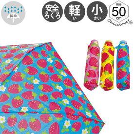 傘 アテイン 女児軽量楽々ミニイチゴ柄子供用安全ろくろ折りたたみ傘 子供用 雨傘 全3色 親骨50cm 5159 卒園 入学 遠足 旅行 アウトドア