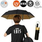 ウォーターフロントバッグに優しい傘折りたたみ傘BG-3F55-UH