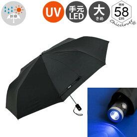 傘 ウォーターフロントWaterfront LEDライト三つ折折りたたみ傘 メンズ レディース 男性 女性 学生 晴雨兼用傘 雨傘 日傘 表黒色裏シルバーコーティング 親骨58cm LED-3F58-UH-2T