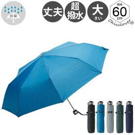 折りたたみ傘 傘 メンズ 丈夫な傘 ウォーターフロント ストロングアーミー60cm折りたたみ傘 送料無料 男性 女性 学生 雨傘 全5色 親骨60cm waterfront STA-3F60-UH-1T【店長おすすめ】