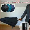 雨傘 waterfront SHU'S 親骨60cm オートロング 長傘(全3色)(開くのも閉じるのもボタンで簡単 自動開閉傘) 男性向 男性用 ATL-1L6...