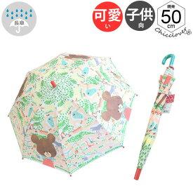 【アウトレット】傘 サンマルコ 親骨50cm くまのがっこう転写プリント長傘 子供傘 雨傘 ピンクお花 グリーン迷路 【1312】【1313】