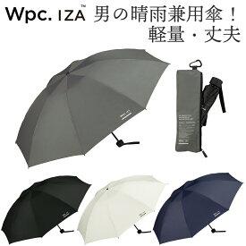 Wpc.IZA Light Weight 親骨55cm 男の晴雨兼用傘 軽量丈夫な折りたたみ傘 男性の日傘 メンズ ワールドパーティ ダブルピーシーイーザ ZA002 熱中症対策