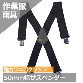 サスペンダー あす楽 送料無料 ネコポス 50mm幅 堅強 作業用 雨具用 太め 大きいサイズ 6010