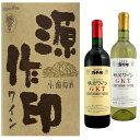 【矢尾ギフト】こだわりの「焼酎・ワイン」秩父銘産品【秩父路のうまい物】秩父ワインGKT 赤・白各720ml 2本セット …