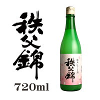 秩父錦【にごり酒】720ml〜とろりと甘口〜