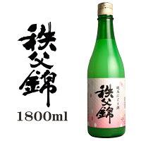 秩父錦【にごり酒】1800ml〜とろりと甘口〜
