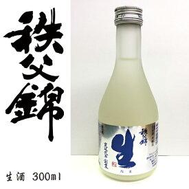 埼玉秩父の地酒【秩父錦】本醸造 生酒 300ml 1本からの単品販売となります。 父の日ギフト 母の日ギフト おすすめギフト10P01Oct16【smtb-TD】【saitama】