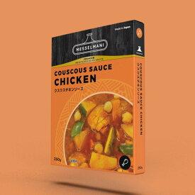 クスクスソース メッセルマニ チキン couscous sauce messelmani chicken