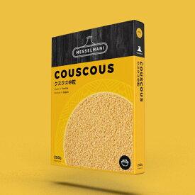 クスクス中粒 メッセルマニ 200g Couscous Moyen / Middle Grain (Tunisia)