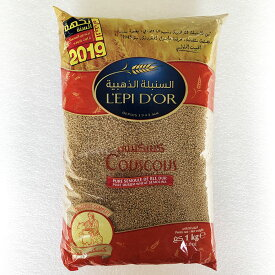 レピドール クスクス 全粒粉使用(中粒)1kg Couscous Moyen Complet/Middle Grain Whole wheat (Tunisia)L'epi D'OR