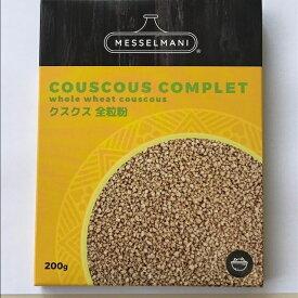 クスクス中粒 メッセルマニ 全粒粉 200g Couscous Moyen / Middle Grain (Tunisia) Complet