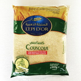 レピドール チュニジア産 クスクス 細粒 500g Couscous Fin/Fine Grain (L'epi D'OR, Tunisia)チュニジア料理 モロッコ料理 マグレブ 北アフリカ フランス