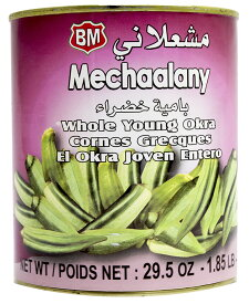 レバノン産オクラ 840g 缶Whole Young Okra / Cornes Grecques El Okra Joven Entero (mechaalany, Lebanon) 業務用 卸売 徳用 オクラ بامية