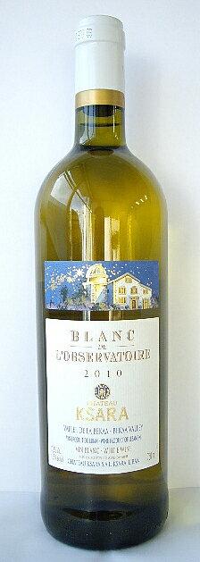 """【星空を眺めながら飲みたい辛口白〜レバノンワイン】ブラン・ド・ロブセルヴァトワール """"天文台"""" (白・辛口)レバノン シャトー・クサラBlanc de l'Observatoire (Chateau Ksara, White wine, Dry, Lebanon)"""