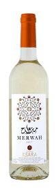 【レバノンワイン】シャトー・クサラ メルワ(白・辛口)MERWAH (White, Dry)(Chateau Ksara, Lebanon)