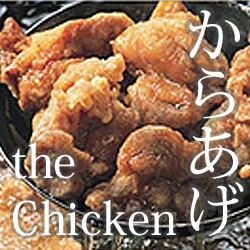 美味しいよ! からあげ The CHICKEN 600g 鶏肉専門店が作る唐揚げ プリフライ製法 自宅で簡単に揚げるだけの唐揚げ(からあげ/カラアゲ/空あげ)は、当店の揚げ物シリースで人気の商品 鶏肉 karaage