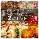 【送料無料】A・B・C選べるお得な焼き鳥2セット!鶏肉専門店が作る焼き鳥(やきとり・ヤキトリ)焼き鳥セット 美味しい焼鳥 BBQバーベ…