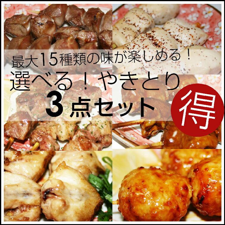 【送料無料】A・B・C選べる 焼き鳥 3セット 鶏肉専門店が作る やきとりセット 美味しい焼鳥 バーベキュー(BBQ)に、クリスマスパーティーに 家飲みに