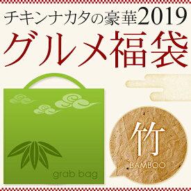 チキンナカタのグルメ福袋 2020【竹】お惣菜 鍋セット からあげ等が入った 豪華な福袋 予約 初売り