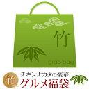 チキンナカタのグルメ福袋 2020【竹】お惣菜 鍋セット からあげ等が入った 豪華な福袋 初売り