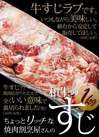 【国産】特選牛すじ/すじ肉/牛スジ/