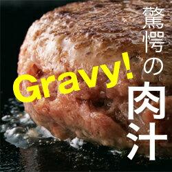 【送料無料】無添加 牛肉100% Gravy ジューシー ハンバーグ 150g×12個 通販お惣菜でハンバーグ が味わえます。手作り(手捏ね)ハンバーグ ギフト(お中元/お歳暮)にハンバーグ牛肉 ハンバーグ