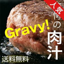 ハンバーグ【送料無料】無添加 牛肉100% (150g×6個) 冷凍 お惣菜 手作り ギフト(御歳暮 お歳暮ギフト)