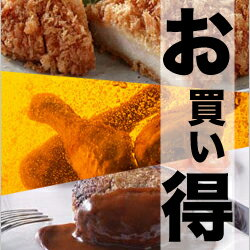 【送料無料】チキンナカタの人気お惣菜 3点セット 口コミで大人気! [絶品ハンバーグ、唐揚げ、ロースチキンカツ のセット] (から揚げ/からあげ/カラアゲ)お誕生日会などパーティーにも!