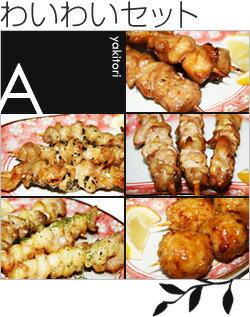 【送料無料】A・わいわい焼き鳥 (やきとり/ヤキトリ) セット 15本入 鶏肉屋さんが作った焼き鳥セット 焼き鳥(やきとり/ヤキトリ/焼鳥)セット ビールやバーベキュー(BBQ) 自宅で居酒屋気分♪