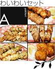 【送料無料】A・わいわい焼き鳥 (やきとり⁄ヤキトリ) セット 15本入 鶏肉屋さんが作…