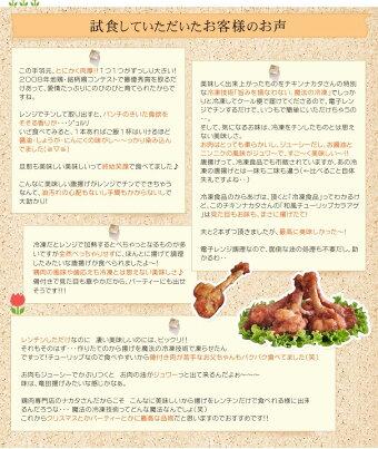 レンジでジューシー!紀州うめどりチューリップ唐揚げ(うめから)お誕生日などパーティーにお惣菜電子レンジで美味しい唐揚簡単から揚げ家族でからあげ!鶏肉