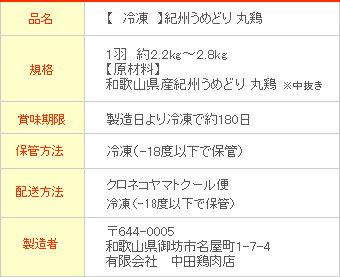 国産鶏肉紀州うめどり丸鶏(丸鳥)中抜き約2.4kg