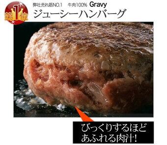(無添加)牛肉100%ジューシーハンバーグ!【150g×3個】美味しいさに秘密アリ!手作り無添加のお惣菜(冷凍食品)ハンバーグ(humburg)ギフト(お中元/お歳暮/御歳暮)対応和歌山県産牛肉ハンバーグ