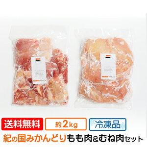 冷凍 鶏肉 紀の国みかんどり もも肉&むね肉 2kgセット 和歌山県産 銘柄鶏 鶏モモ肉 みかん鶏 送料無料