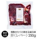 国産 鶏肉 紀州うめどり 肝 レバー (加熱用) 300g 和歌山県産 銘柄鶏 【紀の国みかん鶏での代用出荷】