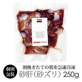 国産 鶏肉 紀州うめどり 砂肝 300g 国産 銘柄鶏 和歌山県産 鶏肉 肝 レバー