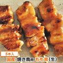 焼き鳥 和歌山県産 鶏肉 モモ串 5本入(生串 未調理) 専門店の本格やきとり 自宅で居酒屋気分 BBQにも焼鳥