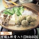 鍋用 つくね 国産 和歌山県産 鶏肉 を使った癖になる味(軟骨入り) 250g 紀州うめどり使用 鶏つみれ 軟骨つみれ お雑煮 水炊きに 【紀の…