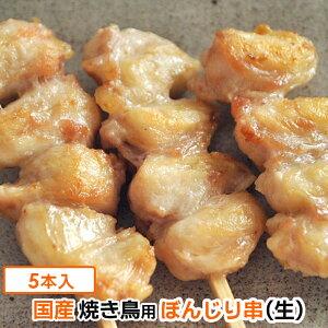 和歌山県産 テール串 5本入 ぼんじり (生串)(未調理タイプ) 居酒屋(家飲み) 焼き鳥(やきとり/ヤキトリ/焼鳥/やき鳥) を楽しみましょう。バーベキュー(BBQ)に最適です!鶏肉 焼き鳥 焼鳥