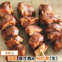 焼き鳥 和歌山県産 砂肝串 5本入 (生串 未調理) 国産鶏肉 専門店の本格やきとりをご家庭で BBQにも焼鳥