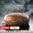 ハンバーグ 無添加 牛肉100% 150g×6個セット 冷凍 お惣菜 手作り ギフト【送料無料】